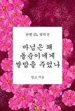 도서 이미지 - [GL] 마님은 왜 돌순이에게 쌀밥을 주었나 : 한뼘 GL 컬렉션 25