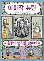 도서 이미지 - 아이작 뉴턴, 운동의 법칙을 밝히다
