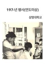 도서 이미지 - 197-년 행사(연도미상)