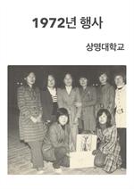 도서 이미지 - 1972년 행사
