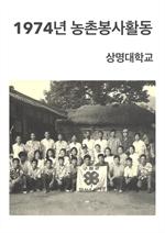 도서 이미지 - 1974년 농촌봉사활동