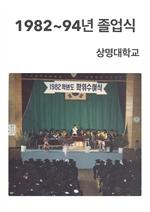 1982-94년 졸업식
