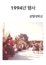 도서 이미지 - 1994년 행사
