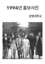 도서 이미지 - 1994년 홍보사진