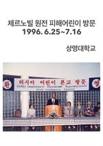 도서 이미지 - 1996년 체르노빌 피해 어린이 방문