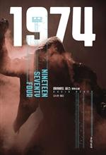 도서 이미지 - 1974
