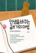 도서 이미지 - 인생을 바꾸는 글쓰기의 마법