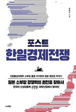 도서 이미지 - 포스트 한일경제전쟁