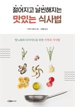 도서 이미지 - 젊어지고 날씬해지는 맛있는 식사법