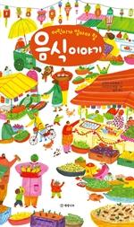 도서 이미지 - 어린이가 알아야 할 음식 이야기