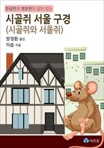 도서 이미지 - 시골쥐 서울 구경: 시골쥐와 서울쥐