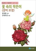 도서 이미지 - 꽃 속의 작은이: 장미 요정