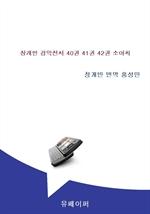 도서 이미지 - 장개빈 경악전서 40권 41권 42권 소아칙