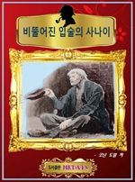 도서 이미지 - 비뚤어진 입술의 사나이