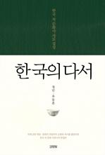 도서 이미지 - 한국의 다서