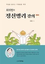 도서 이미지 - 최의헌의 정신병리 강의 (제2판)
