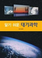 도서 이미지 - 알기 쉬운 대기과학