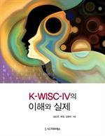 도서 이미지 - K-WISC-IV의 이해와 실제