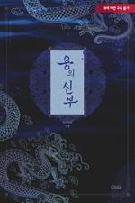 도서 이미지 - 용의 신부