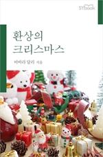 도서 이미지 - 환상의 크리스마스 (개정판)