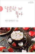 도서 이미지 - 달콤한 게 좋아 (개정판)