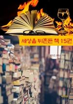 도서 이미지 - 세상을 뒤흔든 책 15