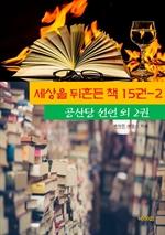 도서 이미지 - 공산당선언외 2권
