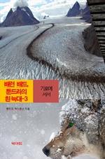 도서 이미지 - 배런 랜드, 툰드라의 흰 늑대 3: 기로에 서서