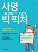 도서 이미지 - 사명 너를 향한 하나님의 빅 픽처