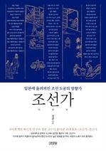 도서 이미지 - 조선가