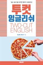 도서 이미지 - 투컷 잉글리쉬 TWO-CUT ENGLISH