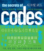도서 이미지 - 시크릿 코드