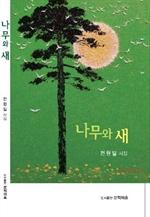 도서 이미지 - 나무와 새