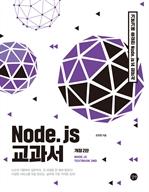 도서 이미지 - Node.js 교과서 개정2판