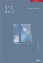 도서 이미지 - 곽두팔 단편집