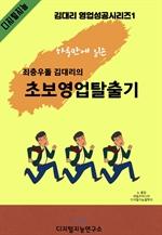 도서 이미지 - 좌충우돌 김대리의 초보영업탈출기