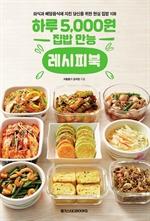 도서 이미지 - 하루 5,000원 집밥 만능 레시피북