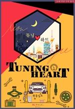 도서 이미지 - 튜닝 하트 (Tuning Heart)