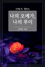 도서 이미지 - 나의 오메가, 나의 루이 : 한뼘 BL 컬렉션 619