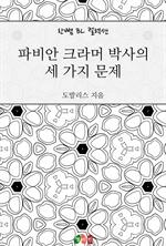 도서 이미지 - 파비안 크라머 박사의 세 가지 문제 : 한뼘 BL 컬렉션 621