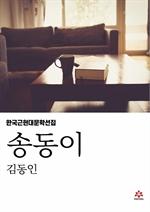 도서 이미지 - 송동이