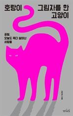 도서 이미지 - 호랑이 그림자를 한 고양이