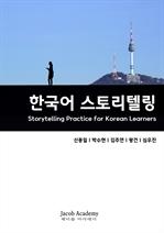 도서 이미지 - 한국어 스토리텔링 연습: Storytelling Practice for Korean Learners