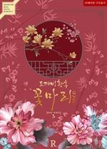 도서 이미지 - 도깨비 황후, 꽃마리