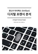 도서 이미지 - 윈도우아티팩트 디지털포렌식분석