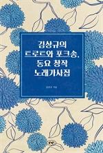 도서 이미지 - 김상규의 트로트와 포크송, 동요 창작 노래가사집