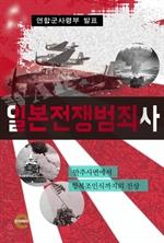 도서 이미지 - 일본전쟁범죄사