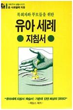 도서 이미지 - 유아 세례 지침서