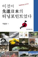 도서 이미지 - 이것이 선진일본의 터닝포인트였다