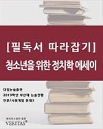 도서 이미지 - [필독서 따라잡기]청소년을 위한 정치학 에세이